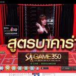 สูตรบาคาร่า_sagaming_ (8)